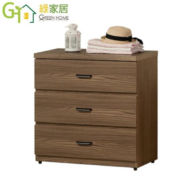 【綠家居】阿格西時尚2.7尺三斗櫃收納櫃