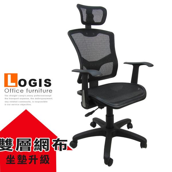 雙層特級網布邏爵家具~C388御風盛夏號全網椅辦公椅電腦椅主管椅
