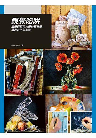 視覺陷阱:油畫與壓克力畫的錯覺畫繪製技法與創作