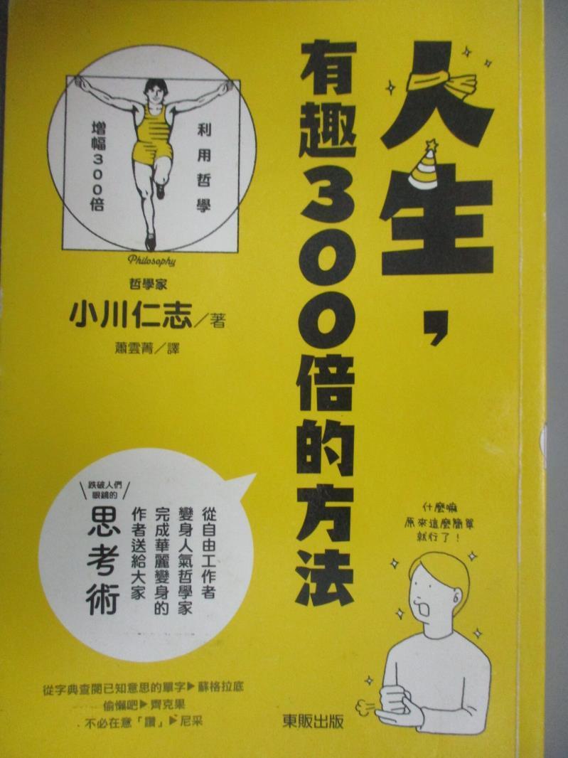 【書寶 書T6/哲學_LPE】人生,有趣300倍的方法_小川仁志