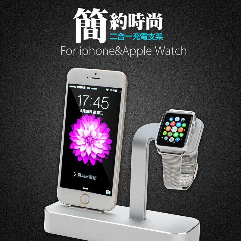 Base dock 哥特斯新款二合一 Apple iPhone 7/7 Plus 充電底座+Watch Series 2 手錶支架/鋁合金/充電設備 iPhone X/8/8 Plus/iPhone ..