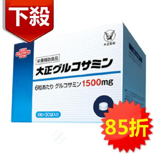 康富久久保健藥粧:日本大正製藥葡萄糖胺錠6粒*30包盒關鍵Glucosamine