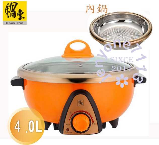 【鍋寶】 (4L)分離式不鏽鋼料理鍋/電火鍋 SEC-420 / SEC-420-D