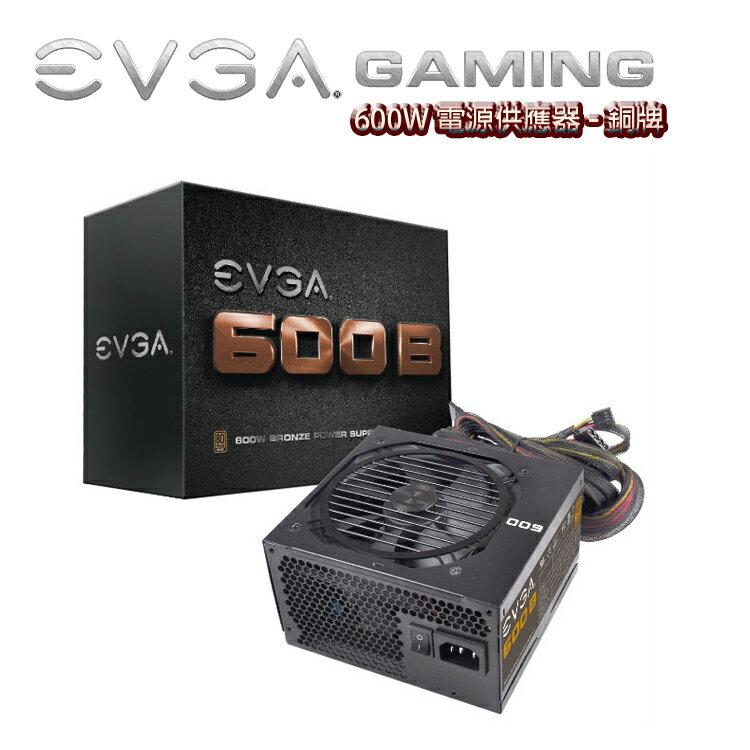 [穩達3c] EVGA 600W電源供應器-銅牌 電源供應器 power 機殼/電源