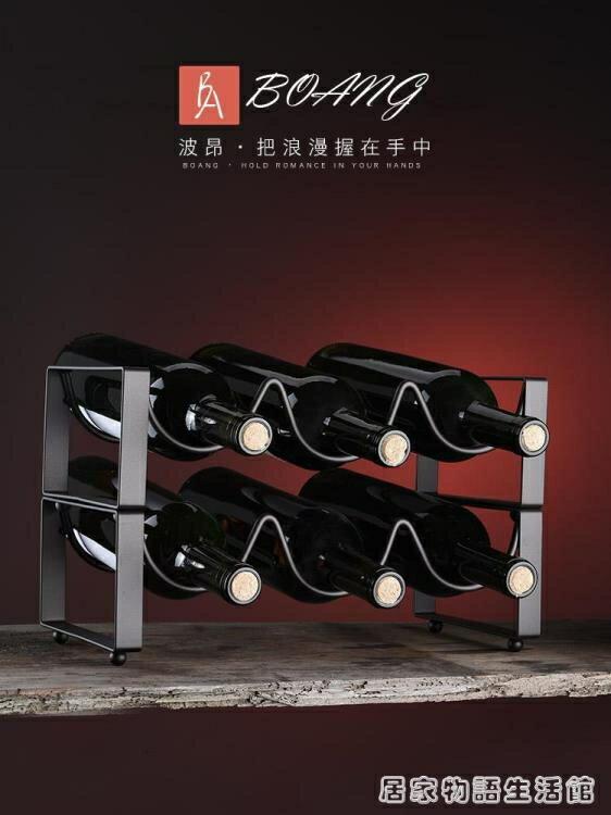 歐式創意紅酒架擺件酒瓶架現代簡約家用酒櫃客廳家居擺設葡萄酒架HM 創時代3C 交換禮物 送禮
