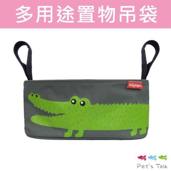 IBIYAYA嬰兒/寵物推車專用-多用途置物吊袋-灰鱷魚(置杯袋/掛袋/收納袋) Pet's Talk