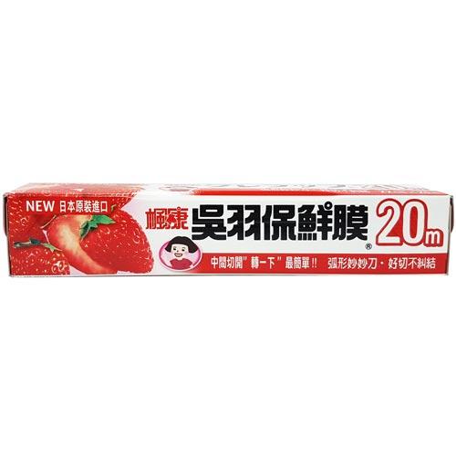 來易購:楓康吳羽保鮮膜22cmX20m