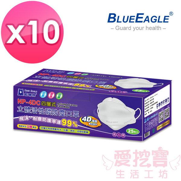 愛挖寶生活工坊:【藍鷹牌】成人立體活性碳口罩25入x10盒NP-4DC*10免運費
