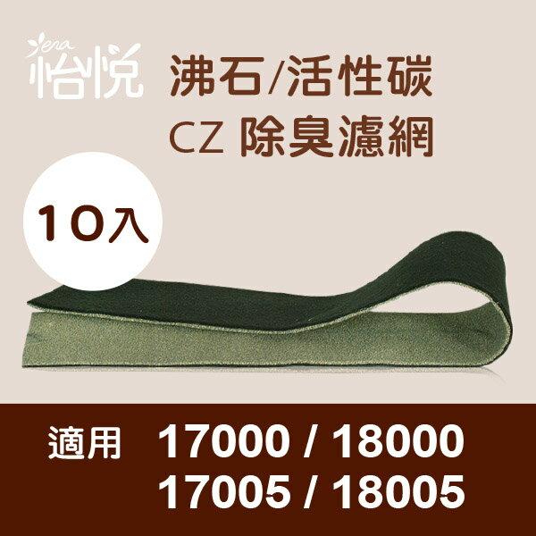【怡悅沸石/CZ除臭活性碳濾網】適用於Honeywell 17000/17005/18000/18005空氣清淨機-10片裝