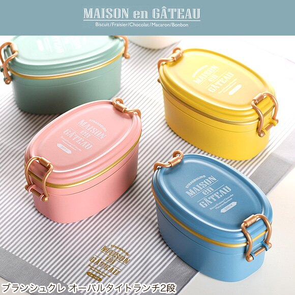 日本製/Maison en Gateau/橢圓型便當盒/雙層/可微波/不可蒸/610ml/sab-2095。共5色-日本必買 /日本樂天代購 (3024*0.9)。滿額免運
