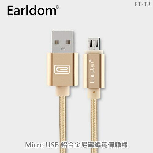 【抗拉加粗】鋁合金 Micro USB 尼龍編織傳輸線 快充線 快速充電線 HTC SONY 手機平板三星小米 行動電源