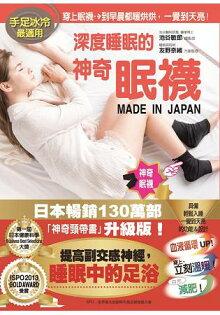 深度睡眠的神奇眠襪-手足冰冷最適用