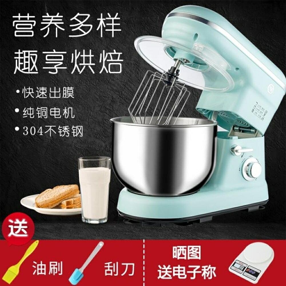 揉麵機 多功能全自動家用商用廚師機小型奶油攪拌和面揉面打蛋料理機 曼慕衣柜 JD