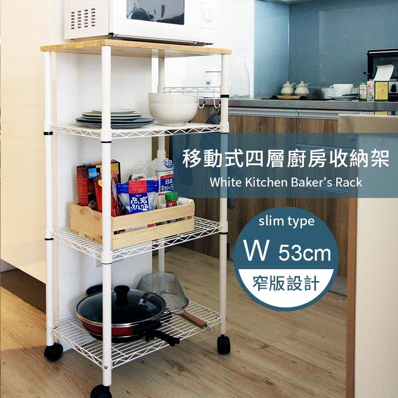 【日本林製作所】移動式四層廚房收納架/收納推車/微波爐架/木板架/置物架/電器架