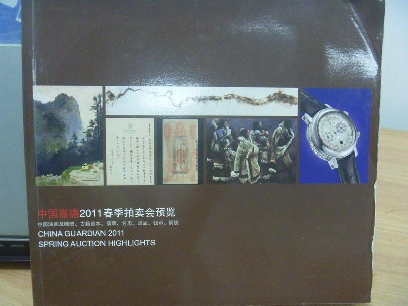 【書寶二手書T3/收藏_PQB】中國嘉德2011春季拍賣會預覽_中國油畫及雕塑等