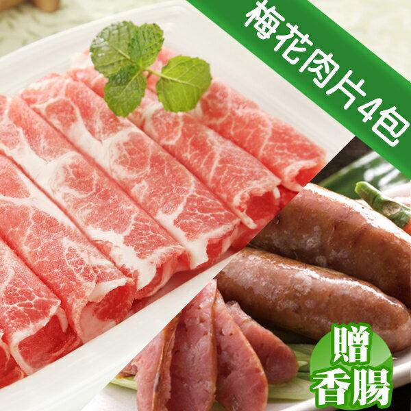 【免運烤肉組】台糖安心豚梅花肉片(200g/盒)x4 贈安心豚香腸x1