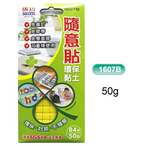 【成功 Success 萬用黏土】1607B 隨意貼環保黏土  通過 SGS 檢驗