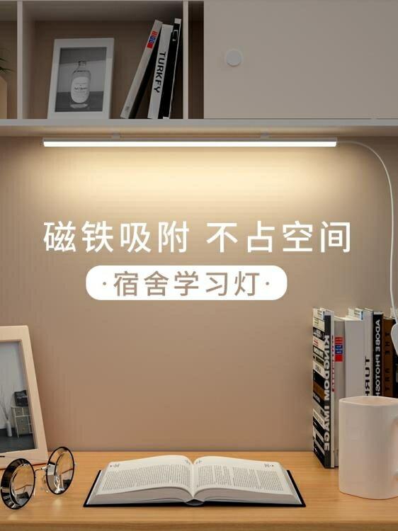 大學生宿舍燈管神器led護眼學習寢室書桌USB磁閱讀充電酷斃燈ATF 歐尼曼家具館 全館限時8.5折特惠!