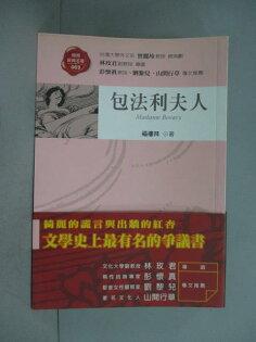 【書寶二手書T1/翻譯小說_NCY】包法利夫人_福樓拜