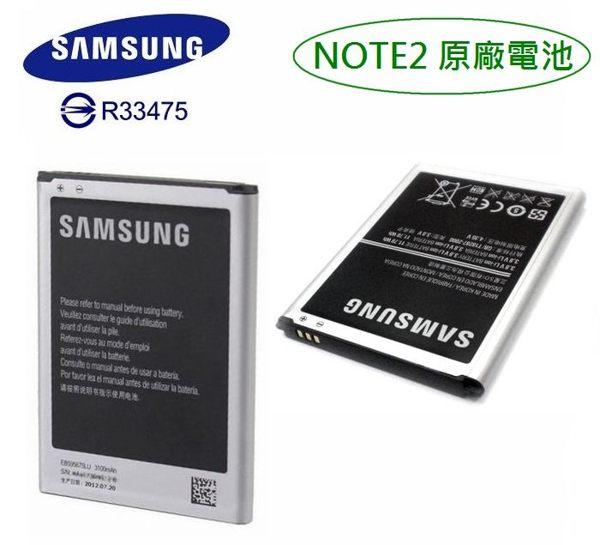 【2入裝】三星GalaxyNOTE2【原廠電池】NOTE2N71003100mAhEB595675LU