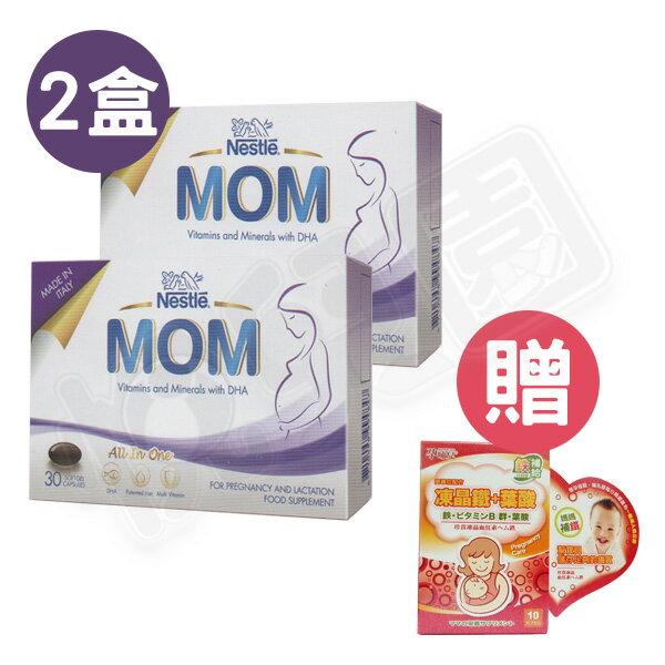 Nestlé MOM 雀巢媽媽孕哺營養膠囊30顆入【2盒贈好禮】【悅兒園婦幼生活館】