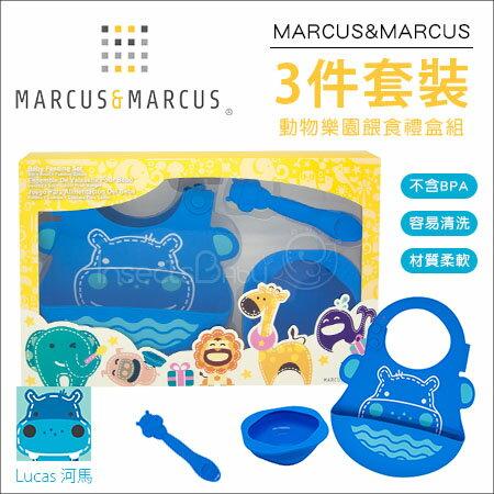 ✿蟲寶寶✿【MARCUS&MARCUS】柔軟、耐污,無毒不刺肌!動物樂餵食禮盒組-河馬3件套組