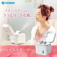 日本TWINBIRD / 美顏保濕蒸臉機  SH-2786W  。(7980)日本必買 日本樂天代購。滿額免運-日本樂天直送館-日本商品推薦