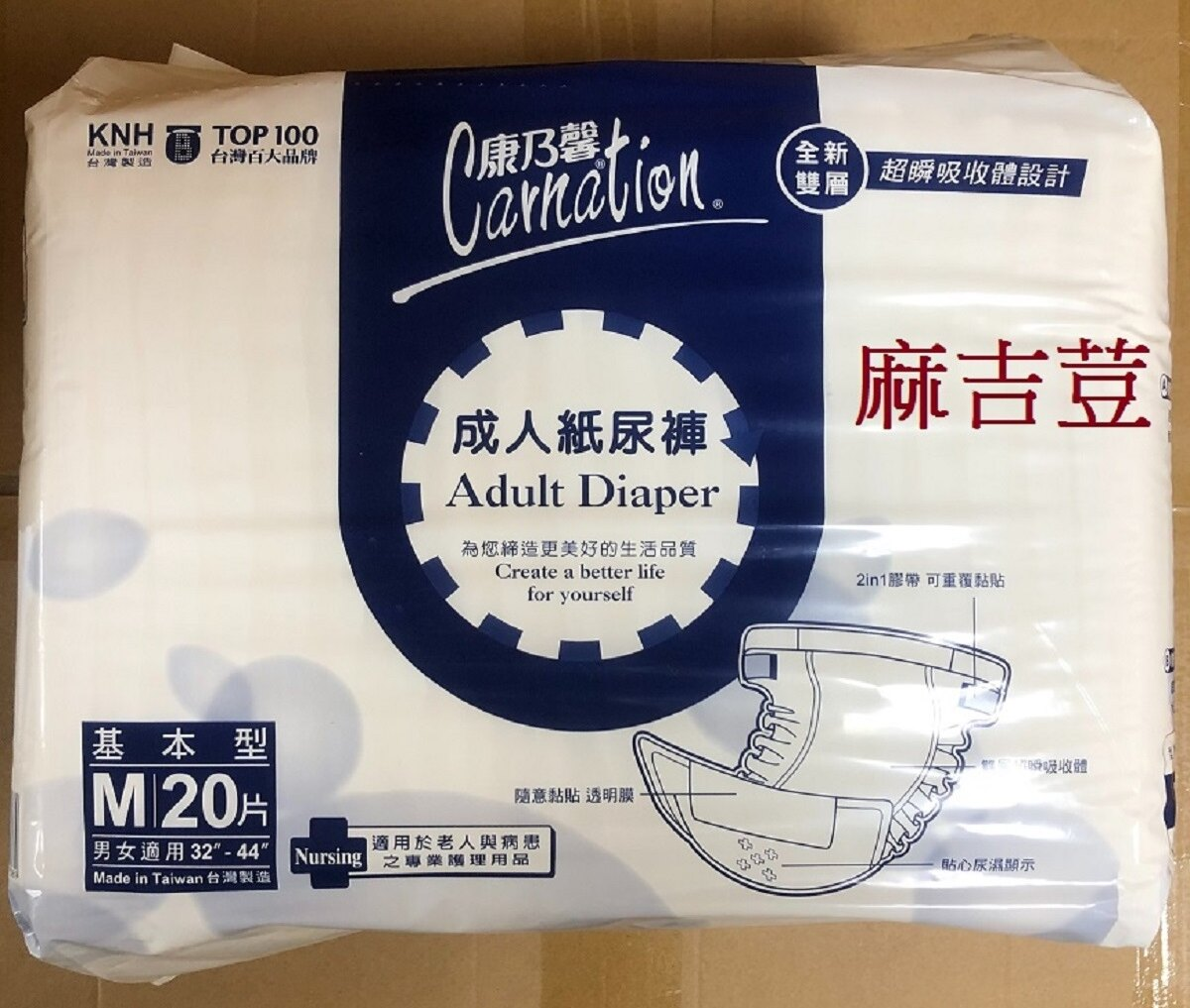 康乃馨成人紙尿褲M(32-44)一包20片/一箱6包 可搭配包大人.添寧.來復易.安安