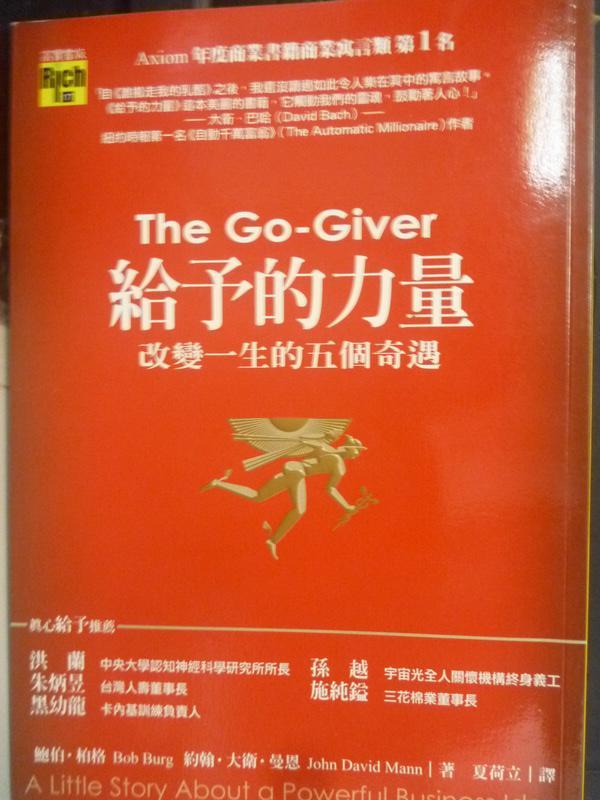 【書寶二手書T9/勵志_LDN】給予的力量:改變一生的五個奇遇_夏荷立, 鮑伯.柏格