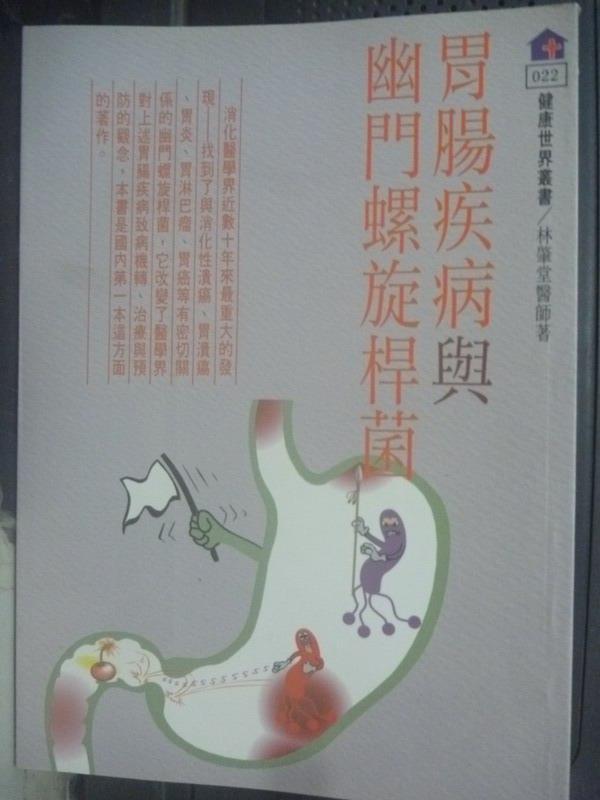 【書寶二手書T7/醫療_JPT】胃腸疾病與幽門螺旋桿菌_林慶堂