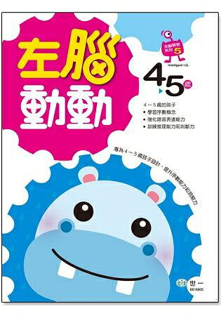 左腦動動(4~5歲)