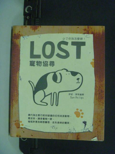 【書寶二手書T5/寵物_NHO】寵物協尋_伊安.菲利普斯