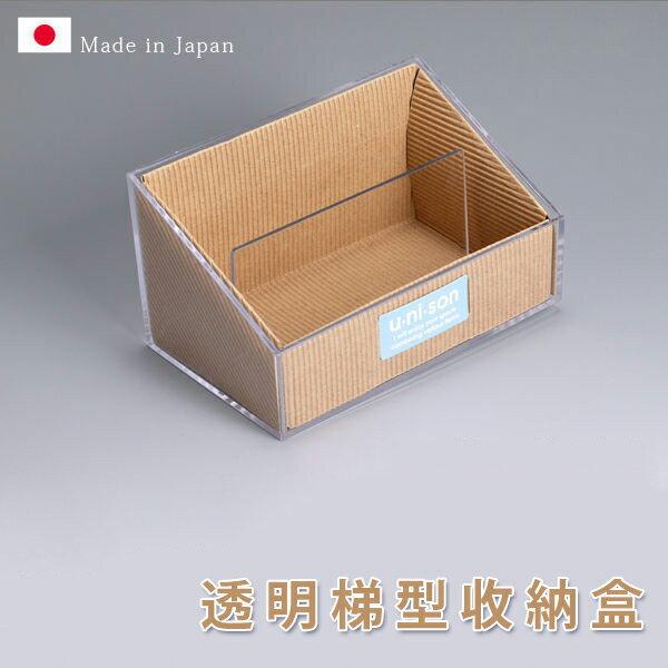 日本製 NO.199 透明梯形收納盒 瓦楞紙 無印 雜物收納 桌面收納 【SV3446】快樂生活網