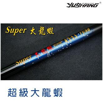 漁拓釣具 YU-SHANG 漁鄉  超級大龍蝦 3.5-4.5尺  ( 龍蝦池專用竿 )