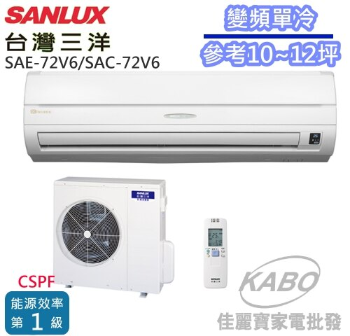 <br/><br/>  【佳麗寶】-含標準安裝(台灣三洋SANLUX)變頻單冷分離式一對一冷氣(約適用10~12坪)SAE-72V6/SAC-72V6<br/><br/>