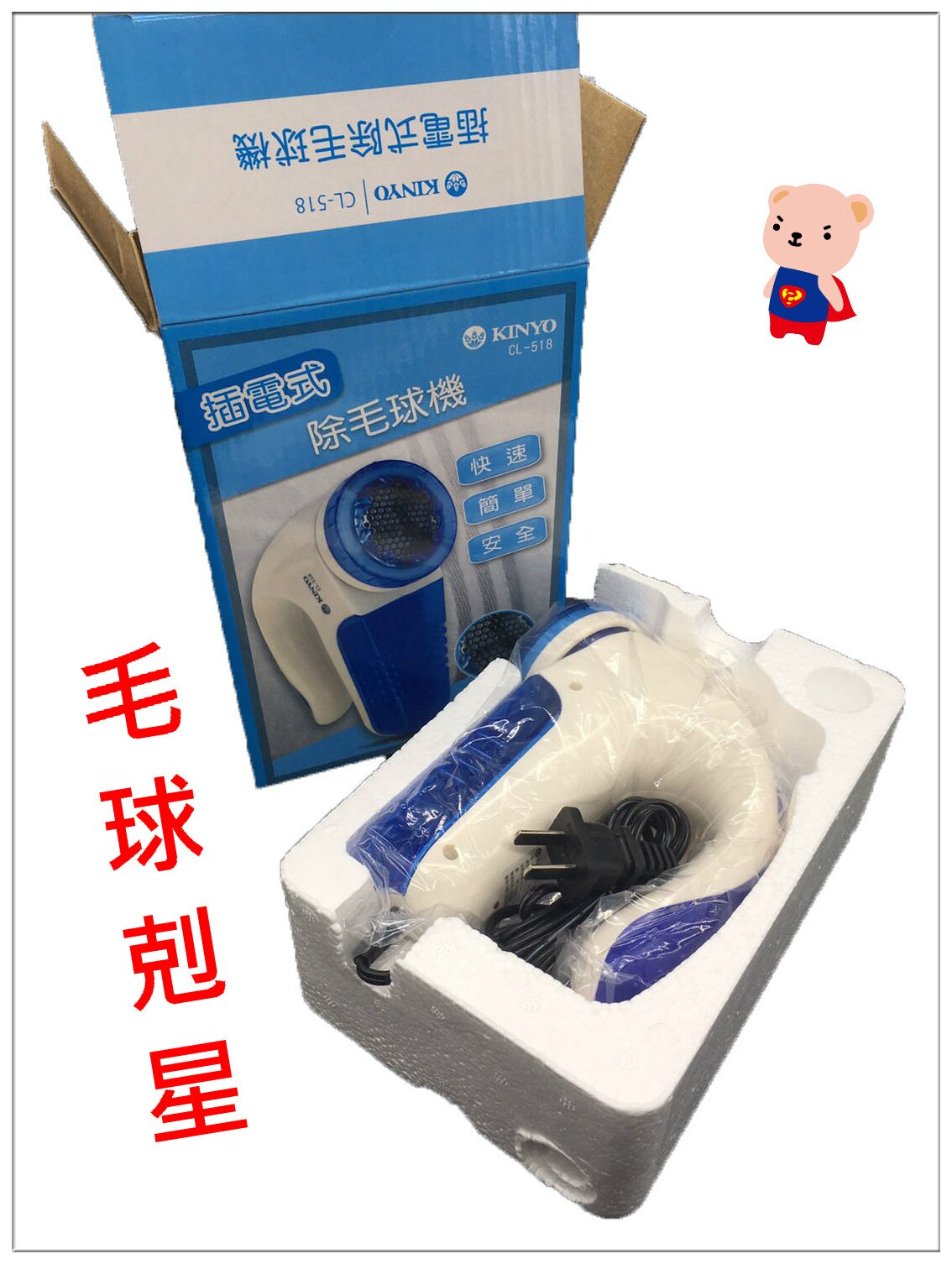 耐嘉 KINYO CL-518 插電式除毛球機 去棉絮 除毛球 毛球剋星 除毛器 除毛球 1