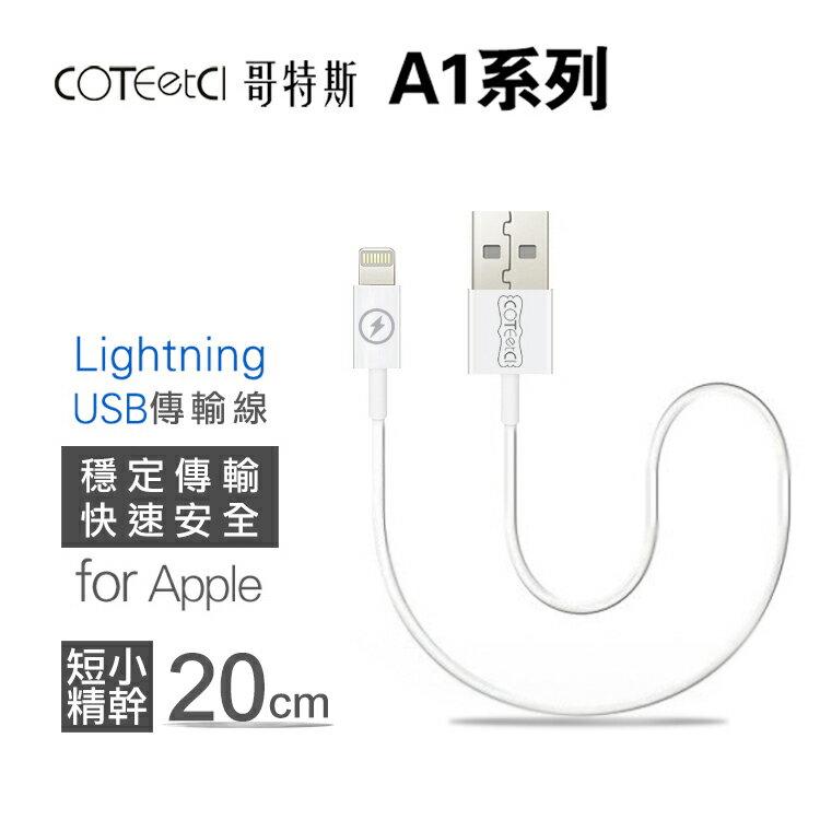 COTEetCI 哥特斯 APPLE iPhone 20公分傳輸線 數據線 充電線 200