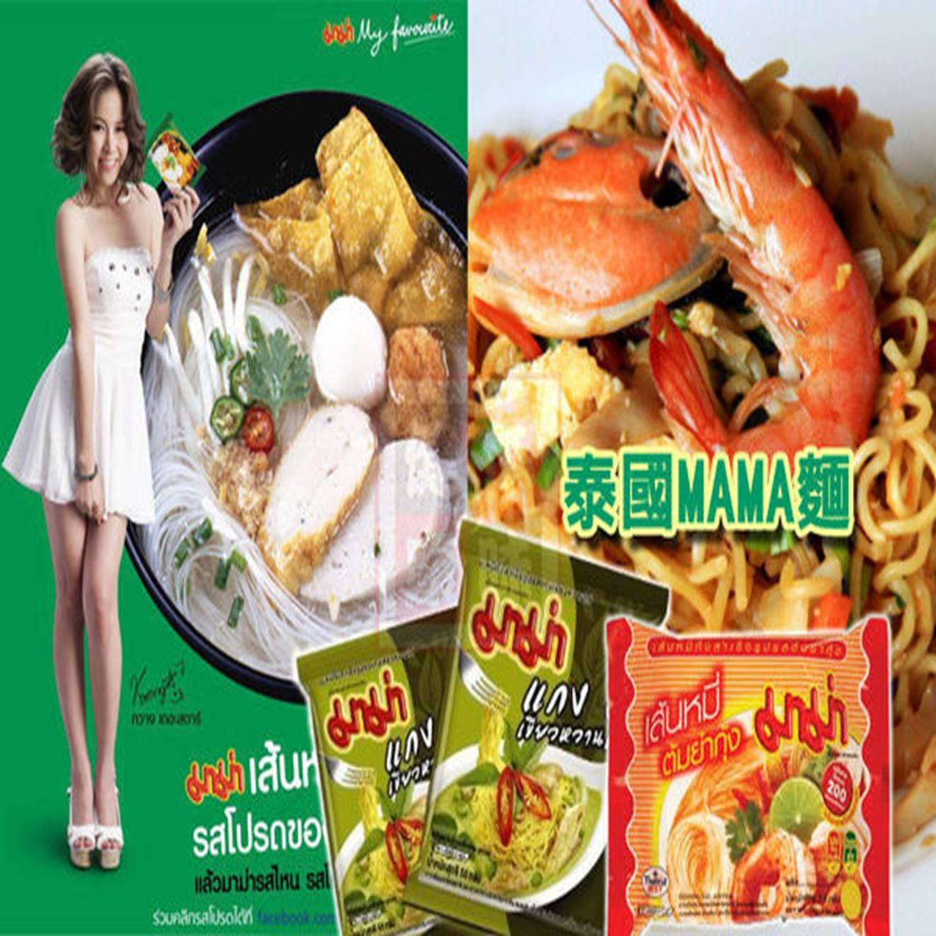 泰國 MAMA麵 媽媽麵 全球美味泡麵TOP10  綠咖哩/特級酸辣/粿條【樂活生活館】