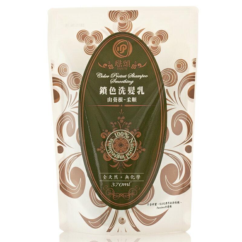 《FASUN 琺頌》鎖色洗髮乳‧山葵根 370ml