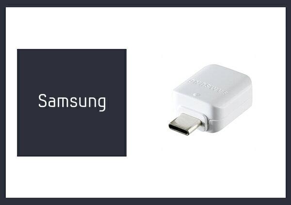 SAMSUNG Type-C to USB OTG轉接頭  密封袋裝