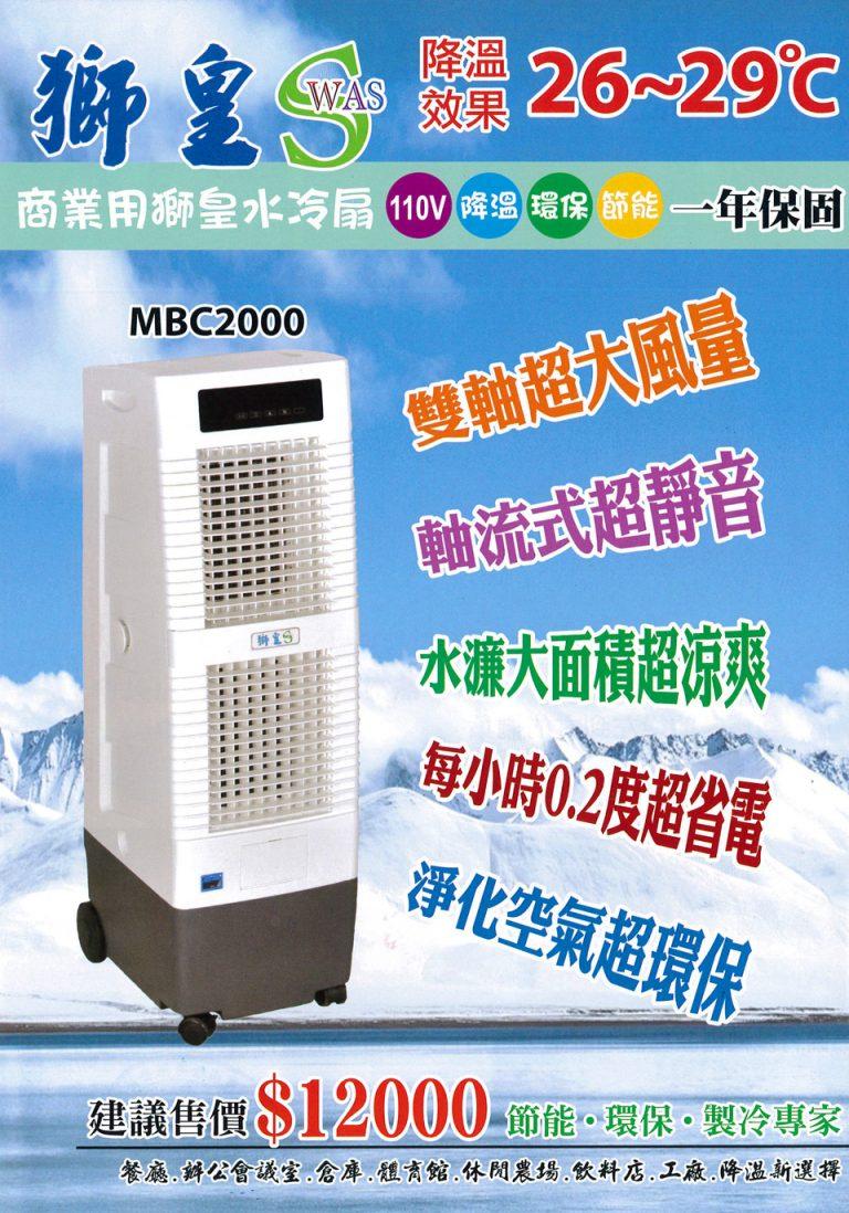 ◤好禮二重送◢【獅皇】微電腦定時遙控水冷扇30公升/商業用工業用(MBC2000)