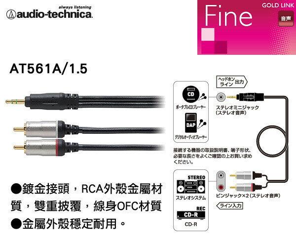 宏華資訊廣場:☆宏華資訊廣場☆ATH(鐵三角)AT561A音源線(3.5mm對RCA線雙公)