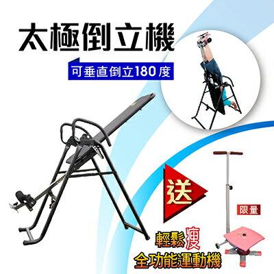 買就加贈輕鬆瘦一台   ~太極倒立機~豪華型~^( 健身器材.倒立椅.倒吊椅.倒吊機.美背