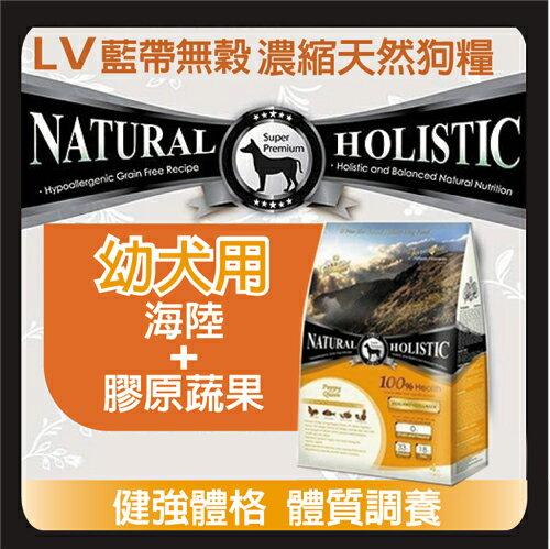 LV 藍帶狗飼料-無穀幼犬(海陸+膠原蔬果) 4LB~免運費