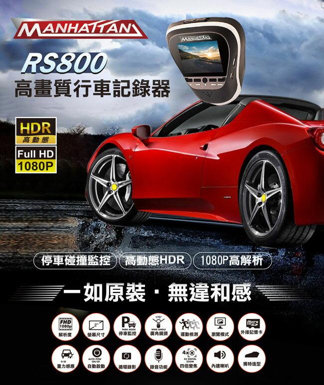 【贈16卡+胎壓偵測帽】 曼哈頓 MANHATTAN RS800 1080P 170度超廣角 停車監控行車記錄器