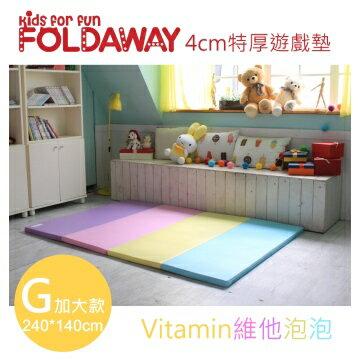 韓國 【FoldaWay】4cm特厚遊戲地墊(G)(加大款)(240x140x4cm)(5色) 2
