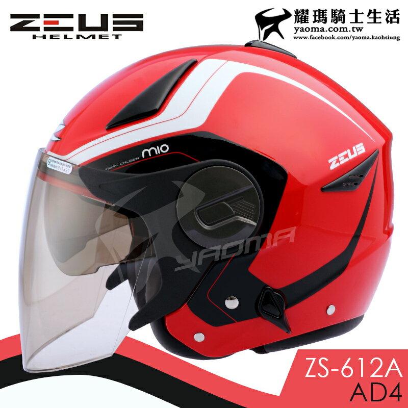 贈好禮 ZEUS安全帽 ZS-612A AD4 紅白 內藏墨鏡 防雨止水條 半罩帽 3 / 4罩 通勤 耀瑪騎士機車部品 1