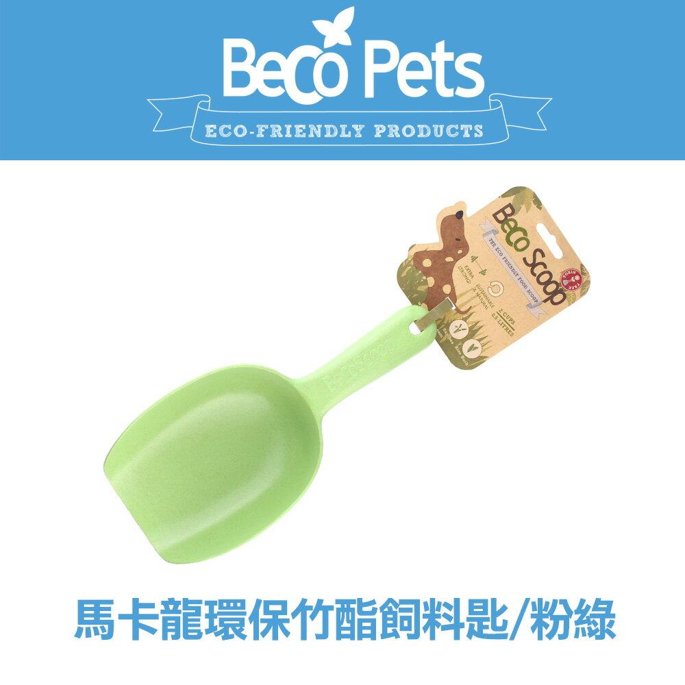 Beco Pet馬卡龍環保竹酯飼料匙-粉綠