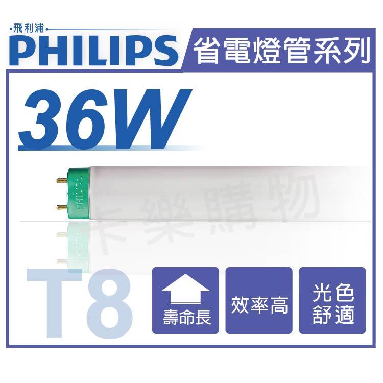 (25入)PHILIPS飛利浦 T8 36W 865 三波長日光燈管  PH100091