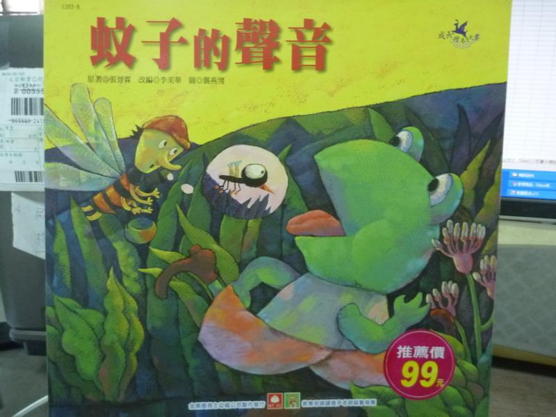 【書寶二手書T8/少年童書_QNS】蚊子的聲音_張晉霖_有CD
